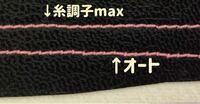 縫い目〔裏〕が綺麗になりません。 ★家庭用コンピュータミシン使用 ★薄めの合皮の生地を縫うとき  裏面のみ、縫い目と縫い目の間にポツポツと上糸が布の裏に引き出されます。  オートで出たので、糸調子の数字をm...