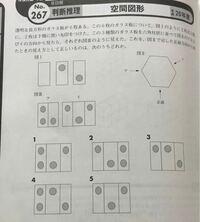 公務員試験 判断推理 空間図形の問題です。 以下写真は、問題文です   問題が掴めません。 ご教授お願いできますと幸いです