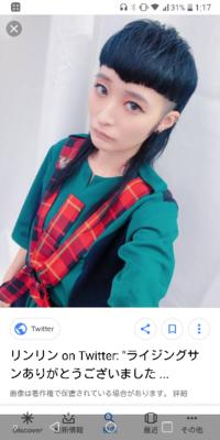 高校生男です。 リンリンの前髪と刈り上げだけ真似したいのですが、この髪型自体に名称はあるのでしょうか?それともリンリンオリジナルの髪型?