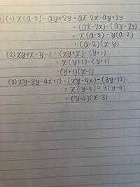 【ヘルプ!】因数分解の問題です。 1から3がどうしてこうなるのか分かりません  どれかひとつでもいいので、教えて欲しいです!