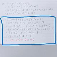 因数分解の問題なのですが、最後の赤のところまで解かないと不正解ですか?その前の(b-c)(a-b)(a-c)では不正解ですか?