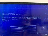 ps4 を、新品で購入して、WiMAX Wi-FiにつなげてPlayStation Networkにサインインしてオンラインでのゲームをしようとしたところ、 Wi-Fiの診断は完了するのですが、Storeなどを開こうとするとこの画面が出てきます 。 だれか対処方法わかりませんか?