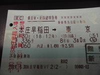 乗車券・新幹線特急券が一緒になった運賃の精算額についてです。  本庄早稲田~東京まで新幹線特急を利用し東京駅でそのまま在来線を利用し、新宿で下車する場合、東京~新宿間は精算が必要ですか? それとも、...