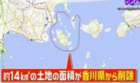 チコちゃんに叱られるで  日本一小さな県は香川だと紹介している中で、  理由として、それまで香川とされていた直島を中心とした島々がどこにも属さない地区になったからだと聞きました。 直島はホントにどこ...