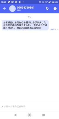 ショートメッセージに迷惑メール? ショートメッセージに知らない番号からメッセージが届きました。 添付画像のメッセージになりますがメッセージに添付のURLは開かないほうがいいでしょうか?