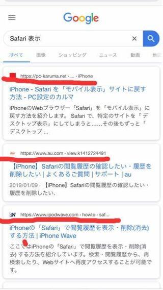 当たる サファリ 2019 アイフォン