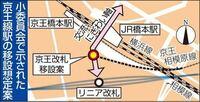 橋本駅のリニア開業に伴い、京王線ホームの地下移設について協議されていますが、ホーム移設が実現すれば、城山方面への延伸も夢ではなくなりますかね? (原宿交差点くらいまでの延伸なら)