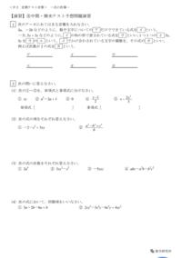 中学二年生の定期テストの練習問題を調べてノートに写しやっていたのですが、調べ直したら回答がお金を払わないと見れないものだとわかりました。 どなたか、解いて回答を教えていただけないでしょうか? 丸つけに使わせてもらいたいです。  よろしくお願いします。