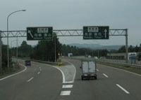 関越自動車道は練馬IC~長岡JCT間で、長岡JCT以北は北陸自動車道となって新潟市方面へ向かいます。 北陸自動車道は米原IC~新潟中央JCT間で、新潟中央JCT以東(新発田・村上方面)は「日本海東北自動車道」に名前...