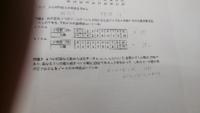 高校数学データの分析 問題3の解き方を教えてください!