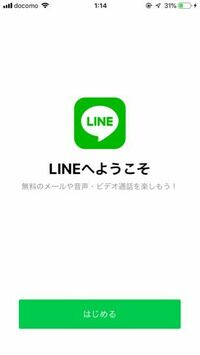 諸事情でLineのアプリのインストール、削除を繰り返してしまった所ラインを起動してもこのようにメールアドレスログインのボタンが出てこず、はじめるというボタンしか出てきません。はじめるを押しても電話番号...
