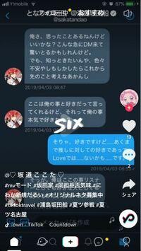 となりの坂田(歌い手)のDM これは本物でしょうか? こんなに軽い男なのですか? 私は歌を聴いてるだけの、にわかなんで、となりの坂田さんのこと詳しくないです。