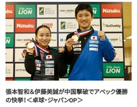 ジャパンオープンは、伊藤美誠ちゃん、張本智和くんが優勝したのですね?