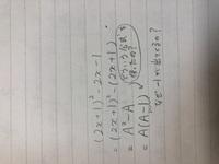 因数分解についてです。 1 どういう公式を使ったんですか? 2 なぜ-1が出でくるんですか?  場所は画像に書いてあります