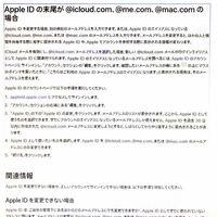 Apple IDに末尾が@icloud.comのものを使用しています。郵便局からの不在通知を装った迷惑メールの架空サイトにApple IDとパスワードを入力してしまい、どう対処したら良いか困っています。 クレジットカードの登...