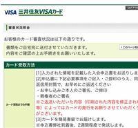 三井住友銀行にてカードを昨日申請しました、審査がもちろんあるとおもうのですが、審査状況を確認した所、このように書いてありました、これはカードを作ることが出来ると確定したのでしょうか?