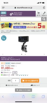 このクリップチューナーに使うボタン電池を教えてください。CR2032の3vのやつを買ったのですがはまりませんでした