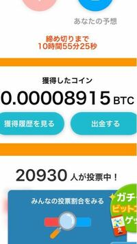 ピタコインというアプリですが換金したらこれはいくらくらいですか?900円とかですかね?