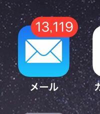 Gmailがメールに届くようになってしまいました。Gmailは基本見ないため、画像のようにいきなり1万件を超える未読メールが表示されてしまい、この設定を解除して届かないようにどうすればよろしいでしょうか? iPh...