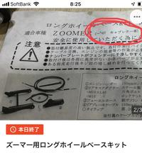 ズーマー(ZOOMER)のロンホイキットについて質問です。  写真のロンホイキットはFI車には組めないということですか??