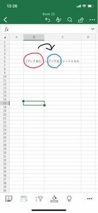 エクセルのブック参照についての質問です。ブック参照の式は、 =[ブック名]シート名とセル だとは思いますが、関数や式を使ってセルを参照しブック名を指定することはできないのでしょうか?  言葉だけではうまく...