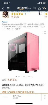 PCケースを買おうとしています このケースを買おうと思ってるんですが  本格水冷に対応しているかわかる方いませんか?  一応Amazonのリンク貼っておきます  Apevia x-miragedx-pk Midタワーwith 2xフルサイズ強...