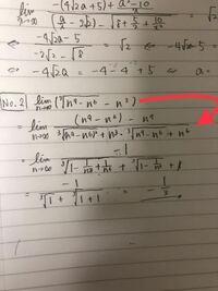 写真の矢印の変形の仕方がわからないので教えていただけませんか?お願いします