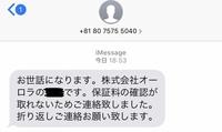 株式会社会社オーロラというところから下記のようなメッセージが届きました。 それまでに4回電話がかかってきており無視をしていたのですが、今回メッセージが送られてきて不安になりました…。 この会社名に全く覚えはないというか、まだ高校生なので関わるはずもない会社です。 これって詐欺か何かの間違いですか?無視をしていて大丈夫でしょうか?