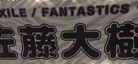 このようなネームタオルを作りたいのですが このフォントはなんて言うフォントですか? またどの業者さんでつくれますか? 質問攻めですみません   ldh