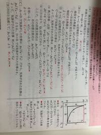 熱力学の問題で質問です。 (B)(2)のとこで、c→Bでした仕事はPb(Vb-Va)って書いてるんですけど、した仕事ってグラフの面積部分じゃないんですか?それならPb(Va-Vb)になると思うんですけど。