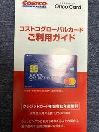 コストコで先日、コストコグローバルカードを作りました。年会費ですが、2年目以降も無料になる条件はこのカードでコストコ以外のショッピングをしてもOKですか?