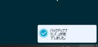 このポップアップは何かわかりますか?  PCの画面右下に毎日同じ時間帯にポップアップが表示されます。 これは何のアプリ?なんでしょうか?
