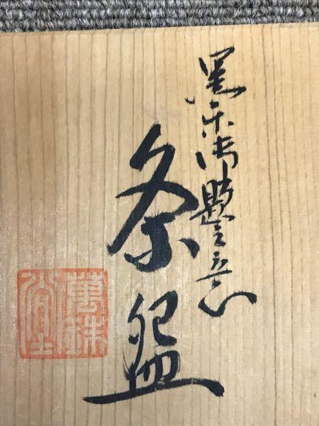 茶碗の箱書きが読めません。中央は「茶碗」だと思うのですが、右側の文字がわかりません。詳しい方がおられましたらご教示のほどお願い申し上げます。