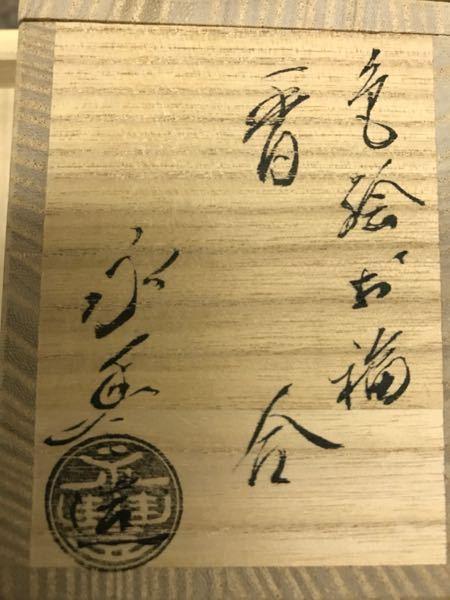 陶器製色絵人物の香合ですが、箱書きの署名が読めません「永●?」。詳しい方がおられましたらご教示のほどお願い申し上げます。