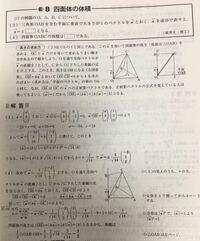 空間ベクトル 高校数学  正射影ベクトルを使わないで4番の体積を求める方法はありますか?  お願いいたします。