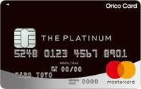 オリコプラチナカードはステータスですか?