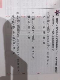 漢文の並び替え問題です。写真見にくくてすみません。 ①~③の漢字の並び替えがわかりません。 ちなみに①は修るはじまります。 漢文は述語から、など決まりはあるのですか? わかりやすくお願 いしますm(__)m ...