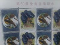 この古い切手は今でも使えますか?