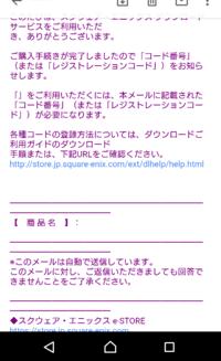 ff14 漆黒のヴィランズのPCダウンロード版をeストアで購入してその後画像のようなメールが来たのですが 本メールに記載されているレジストレーションコードを入力、とあるのですがコードと思われるものが記載されていません どうすればいいですか?
