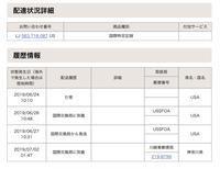 アメリカからの荷物で、大阪府在住で自宅に届くはずなんですが、東京国際交換局から神奈川県を経由する意味あるのでしょうか…  日本に着いてから進行遅い気がするのですが…