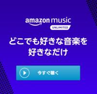 Amazon musicに今月額料金支払って加入しています。 これとAmazonmusicの違いは何でしょうか?