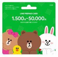 至急です。このLINEのプリペイドカードってコンビニで買う時にいくらで買えるんですか?初めてなので分かりません。