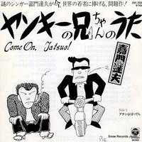 昭和の大阪のヤンキーは女物のヒールを履いていたそうですが。 なぜ不良なのに女物のヒールを履いていたのですか。 ・・・・・・・・・・・・・・・・・・・・・・・ 今は旧車會などと言って昭和の不良ファッションが一部で流行っているのでしょう。 なぜその一部の人は女物のヒールを履かないのですか。