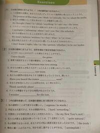 英語表現be のlesson6のexercisesの答えを教えてください(>_<)