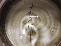 この陶器の銘が読めません。どなたかわかる方いらっしゃいませんか。よろしくおねがいいたします。