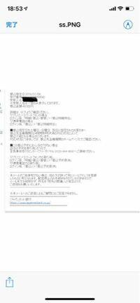 ジャパンネット銀行振込明細書についての質問なのですが 取引相手から振込明細書(領収書?)が送られてきたのですがこちらは入金後に見られるものなのでしょうか?  無知なため、教えていただける方がいれば助か...
