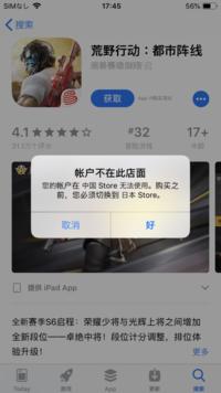 中国版app storeで中国版荒野行動を入れたくてやり方を調べながらやりましたが、エラーが出てしまいます...(下の写真↓) どうすれば中国版荒野行動が入れられますか?