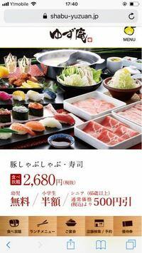 ゆず庵というお店について質問です。 ゆず庵の2680円コース(添付画像のコース)は しゃぶしゃぶとお寿司両方食べられるのでしょうか? それともどっちかだけなのでしょうか?  家族で行こうとおもっているので知...