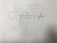 積分のやり方が分かりません。助けてください。因数分解もできないし、置換するにしても何をって感じです。  よろしくお願いします。