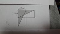 小学校六年生の算数が、分かりません。応用問題です。 算数が得意な方、分かりやすく説明をしてください。  どうぞ宜しくお願い致します。   1辺の長さが15センチの正方形の形のタイルを3枚ならべたものです。...